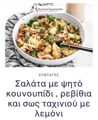 σαλάτα κουνουπίδι-ρεβίθι-ταχίνι