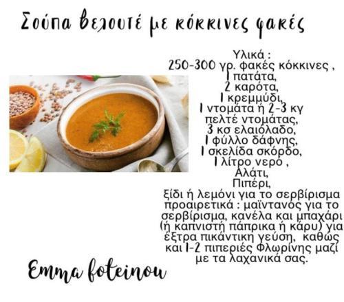 σούπα κόκκινης φακής